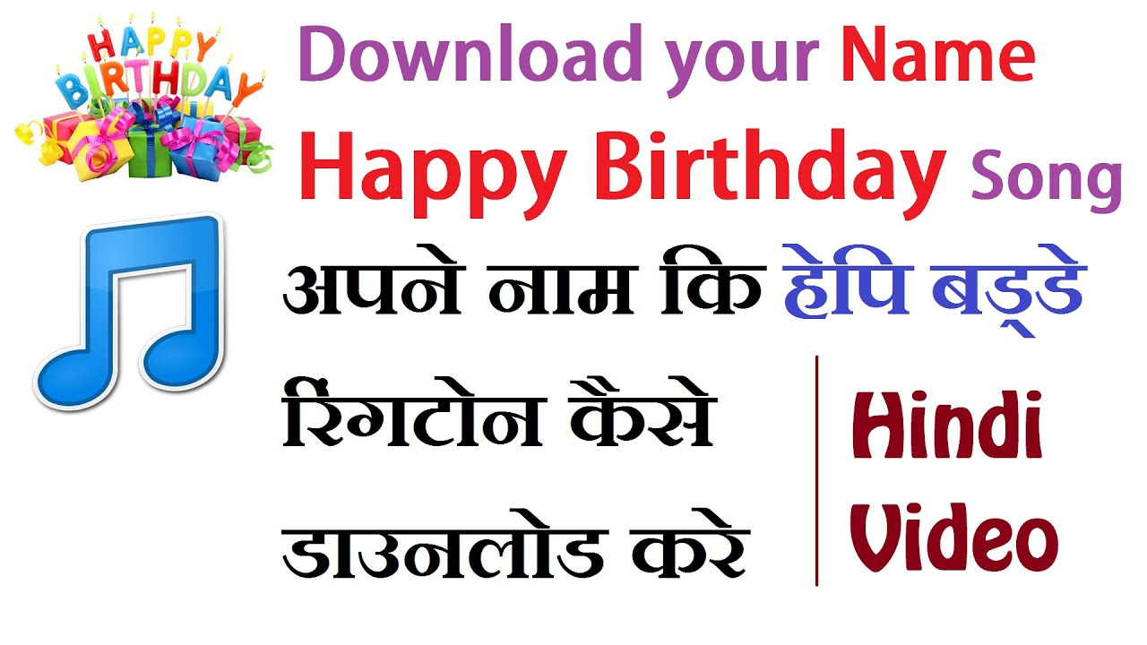 Happy Birthday Song Free Download For Iphone Amberpowerup